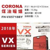 現貨 日本 CORONA FH-VX5718BY 電子溫風式 煤油暖爐 10坪 油箱7.2L 7秒點火