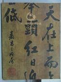 【書寶二手書T2/收藏_YHB】藝流2011秋季拍賣會_華人當代與古今水墨