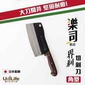 UdiLife 樂司 界利料理切剁刀 角型-K9556