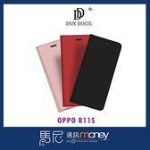 (+專屬玻璃貼)DUX DUCIS SKIN Pro 皮套/OPPO R11s/手機殼/手機皮套/側掀皮套【馬尼通訊】