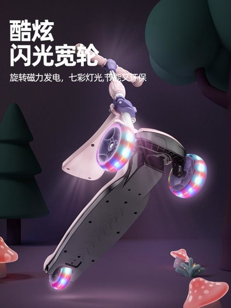 滑板車兒童2-6歲8以上可坐可騎滑寶寶女孩公主款男童女童滑滑溜溜 初色家居馆