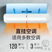 防直吹通用擋板罩壁掛式冷氣擋風板空調遮風板【小酒窩服飾】