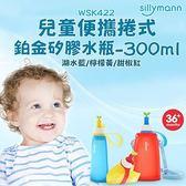 韓國 sillymann 100%兒童便攜捲式鉑金矽膠水瓶-300ml-3色