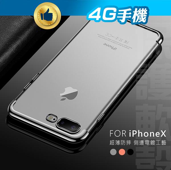 iPhoneX 軟式側邊電鍍殼 電鍍軟殼 手機殼 保護殼 透明殼 電鍍邊 全包邊保護殼 手機軟殼【4G手機】
