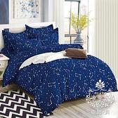 AGAPE 亞加‧貝《璀燦星空》MIT舒柔棉 雙人5尺三件式薄床包組