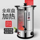 奶茶桶 燒水桶電熱大容量304不銹鋼開水桶加熱保溫桶奶茶店商用熱水茶桶 MKS小宅女