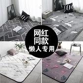 ins北歐地毯臥室客廳地墊地墊滿鋪可愛網紅同款床邊毯家用 「夏季新品」