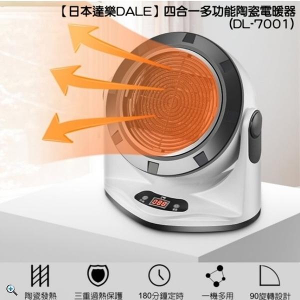 日本達樂DALE 四合一多功能陶瓷電暖器(DL-7001)