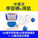 中英文學習機+滑鼠 不挑款 早教學習玩具...