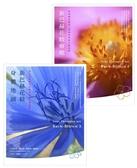 (二手書)新巴赫花精(2冊套書:新巴赫花精療法+新巴赫花精身體地圖)