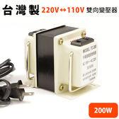 雙向220V↔110V 變壓器200W【SV8374】快樂生活網