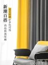 熱賣窗簾純色拼接北歐風簡約棉麻全遮光防曬隔熱臥室掛鉤式防光遮陽布LX  coco