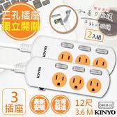 【KINYO】12呎3.6M 3P3開3插安全延長線(CW333-12)2入