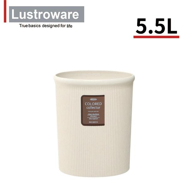 【Lustroware】 日本進口圓筒垃圾桶(S)-5.5L