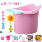 浴盆 浴盆洗澡盆加厚可坐洗澡桶新生兒用品兒童浴桶BL【免運】