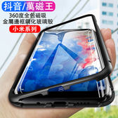 萬磁王 紅米 Note5 Note7 Note6 小米 9 9SE 9T Pro 手機殼 磁吸 單面玻璃背板 保護殼 保護套