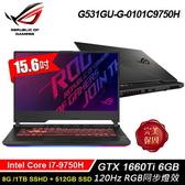 【ASUS 華碩】ROG Strix G531GU-G-0101C9750H 15.6吋 電競筆電 【加碼贈MSI原廠電競耳麥】