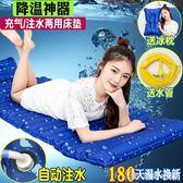 水床水墊床墊單人學生宿舍夏季水席冰涼墊床上冰墊水床墊雙人家用 igo 全網最低價