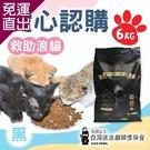 《台灣流浪貓關懷協會x愛心飼料》 認購捐好糧-黑貓侍飼料-6kg-贈感謝禮 (購買者不會【免運直出】