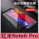 【萌萌噠】Xiaomi 紅米Note6 Pro 螢幕指紋版 全屏滿版鋼化玻璃膜 5D曲屏全覆蓋 螢幕玻璃膜 防爆貼膜