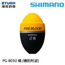 漁拓釣具 SHIMANO PG-B03U 橘 [磯釣阿波]