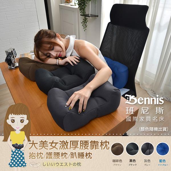 【班尼斯國際名床】~【Beauty大美女激厚腰靠枕】抱枕/護腰枕/趴睡枕/坐墊/椅墊/台灣製造
