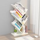 書架 簡易樹形桌面書架整理兒童書桌上收納置物架辦公學生小型創意書柜TW【快速出貨八折下殺】