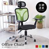 免運【澄境】MIT 繽紛簡約透氣全網辦公椅 高耐重鋁合金腳 電腦椅 緩衝型頭枕 書桌椅 CH863