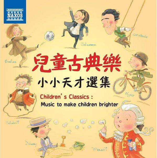 兒童古典樂 小小天才選集 CD Children's Classics: Music to make children brighter (音樂影片購)