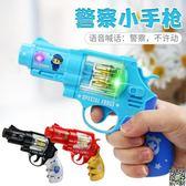 玩具槍 寶寶耐摔聲光玩具槍 男孩音樂槍1-2-3-4歲小孩警察小手搶兒童玩具T