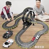 軌道賽車大型軌道車兒童玩具電動遙控手搖發電雙人男孩禮物玩具車『潮流世家』