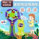 吹泡泡玩具神器兒童泡泡機泡泡槍寶寶全自動手動電動不漏水大泡 玫瑰