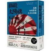 狙殺太陽旗:美國如何擊潰大日本帝國