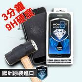 [年終拼業績 買1送1]【歐洲原裝進口】 WOWFIXIT 液化鈦手機9H鍍膜 (非一般手機貼膜)