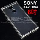 【TPU】SONY Xperia XA2 Ultra H4233 6吋 超薄超透清水套/布丁套/高清果凍保謢套/水晶套/矽膠套/軟殼-ZY