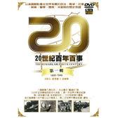 美劇 - 20世紀百年百事-第一輯DVD (1900-1949)