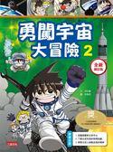 勇闖宇宙大冒險(2)【全新增訂版】