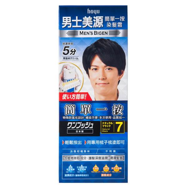 【美源】男士美源 簡單一按染髮霜#7自然黑色