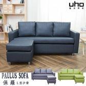 【UHO】保羅L型貓抓皮沙發組(三人座沙發+腳椅)-紳士灰