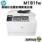 【限時促銷↘11990】HP Color LaserJet Pro MFP M181fw 無線彩色雷射傳真複合機