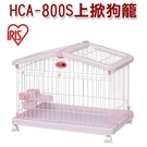 台北汪汪日本IRIS.【HCA-800S】豪華寵物室內籠狗籠