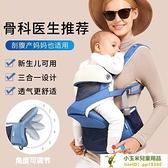 外出前抱式輕便寶寶抱袋嬰兒背帶腰凳簡易多功能抱帶【小玉米】