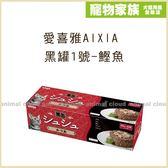 寵物家族-愛喜雅AIXIA  黑罐1號-鰹魚60g*6罐/盒