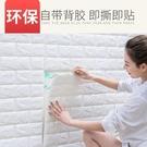 (快出)壁貼墻面貼墻紙自粘3d立體墻貼臥室溫馨裝飾背景墻面壁紙泡沫磚防水防潮貼紙YYJ