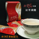 好享So 防彈紅茶拿鐵 (非洲芒果新配方)