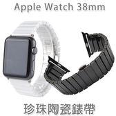 【珍珠陶瓷】38mm Apple Watch Series 1/2/3 智慧手錶錶帶/經典扣式錶環/替換式/有附連接器-ZW