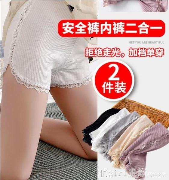 安全褲 蕾絲安全褲女夏防走光純棉二合一打底短褲內搭大碼薄款外穿不卷邊 開春特惠