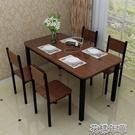 現代小戶型家用簡易餐桌椅吃飯桌長方形快餐飯店餐桌組合46人簡約 2021新款