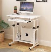 電腦台式桌家用可移動電腦懶人桌書桌簡約經濟型學生升降桌床邊桌igo 道禾生活館