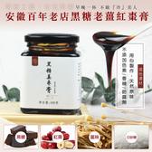 安徽百年老店 黑糖老薑紅棗膏